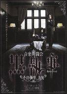 Kuroshitsuji: Phantom & Ghost - Japanese Movie Poster (xs thumbnail)