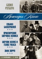 The Mark of Zorro - Russian DVD cover (xs thumbnail)