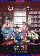 Kkotpadang: Joseonhondamgongjakso - South Korean Movie Poster (xs thumbnail)