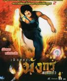 Mi ni te gong dui - Thai Movie Cover (xs thumbnail)