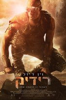 Riddick - Israeli Movie Poster (xs thumbnail)