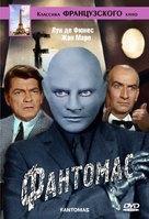 Fantômas - Russian DVD movie cover (xs thumbnail)