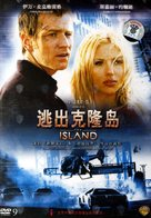 The Island - Chinese Movie Cover (xs thumbnail)