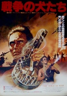 The Dogs of War - Japanese Movie Poster (xs thumbnail)