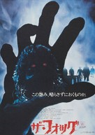 The Fog - Japanese Movie Poster (xs thumbnail)