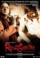Rakhta Charitra - Indian Movie Poster (xs thumbnail)
