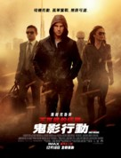 Mission: Impossible - Ghost Protocol - Taiwanese Movie Poster (xs thumbnail)