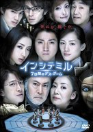 The Incite Mill - Japanese Movie Cover (xs thumbnail)