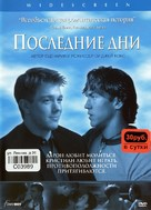 Latter Days - Russian Movie Cover (xs thumbnail)