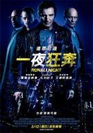 Run All Night - Chinese Movie Poster (xs thumbnail)