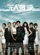 Driverless - Chinese Movie Poster (xs thumbnail)