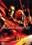 Ambushed - Greek DVD movie cover (xs thumbnail)