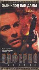 Inferno - Ukrainian Movie Cover (xs thumbnail)