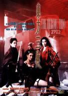 Dong fang san xia - Hong Kong DVD movie cover (xs thumbnail)