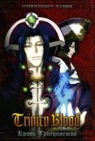 """Trinity Blood"" - Russian Movie Cover (xs thumbnail)"