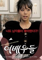 Actresses - South Korean Movie Poster (xs thumbnail)