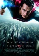 Man of Steel - Greek Movie Poster (xs thumbnail)