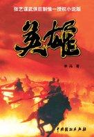 Ying xiong - poster (xs thumbnail)