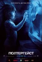 Poltergeist - Ukrainian Movie Poster (xs thumbnail)