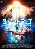 Time Trap - Japanese DVD cover (xs thumbnail)