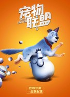Pets United - Chinese Movie Poster (xs thumbnail)