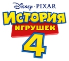 Toy Story 4 - Russian Logo (xs thumbnail)
