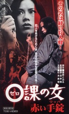 Zeroka no onna: Akai wappa - Japanese VHS cover (xs thumbnail)