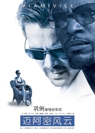 Miami Vice - Chinese Movie Poster (xs thumbnail)