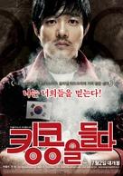 Kingkongeul deulda - South Korean Movie Poster (xs thumbnail)