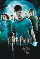 Harry Potter and the Order of the Phoenix - Argentinian Movie Poster (xs thumbnail)