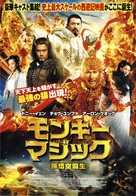 Xi you ji: Da nao tian gong - Japanese Movie Poster (xs thumbnail)