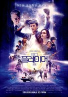 Ready Player One - South Korean Movie Poster (xs thumbnail)