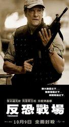 The Kingdom - Taiwanese Movie Poster (xs thumbnail)