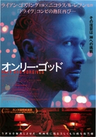 Only God Forgives - Japanese Movie Poster (xs thumbnail)