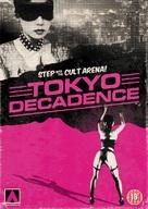 Topâzu - British DVD cover (xs thumbnail)