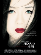 Memoirs of a Geisha - South Korean Movie Poster (xs thumbnail)