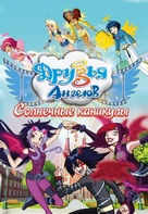 """""""Angel's Friends"""" - Russian DVD movie cover (xs thumbnail)"""