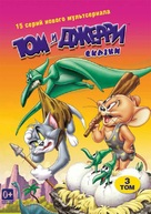 """""""Tom and Jerry Tales"""" - Russian DVD movie cover (xs thumbnail)"""