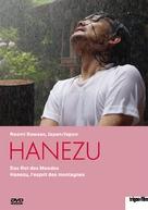 Hanezu no tsuki - Swiss DVD cover (xs thumbnail)