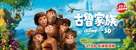 The Croods - Hong Kong Movie Poster (xs thumbnail)