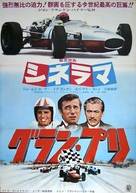 Grand Prix - Japanese Movie Poster (xs thumbnail)