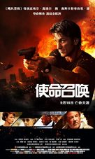 The Gunman - Chinese Movie Poster (xs thumbnail)