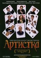 Artistka - Russian Movie Cover (xs thumbnail)