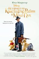 Christopher Robin - Bulgarian Movie Poster (xs thumbnail)