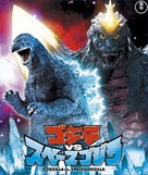 Gojira VS Supesugojira - Japanese Blu-Ray cover (xs thumbnail)