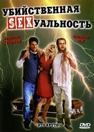 Drop Dead Sexy - Ukrainian DVD movie cover (xs thumbnail)