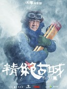 """Candle in the Tomb"" - Chinese Movie Poster (xs thumbnail)"