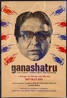 Ganashatru - Indian Movie Poster (xs thumbnail)