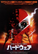 Hardware - Japanese Movie Poster (xs thumbnail)