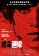 The Call - Taiwanese Movie Poster (xs thumbnail)